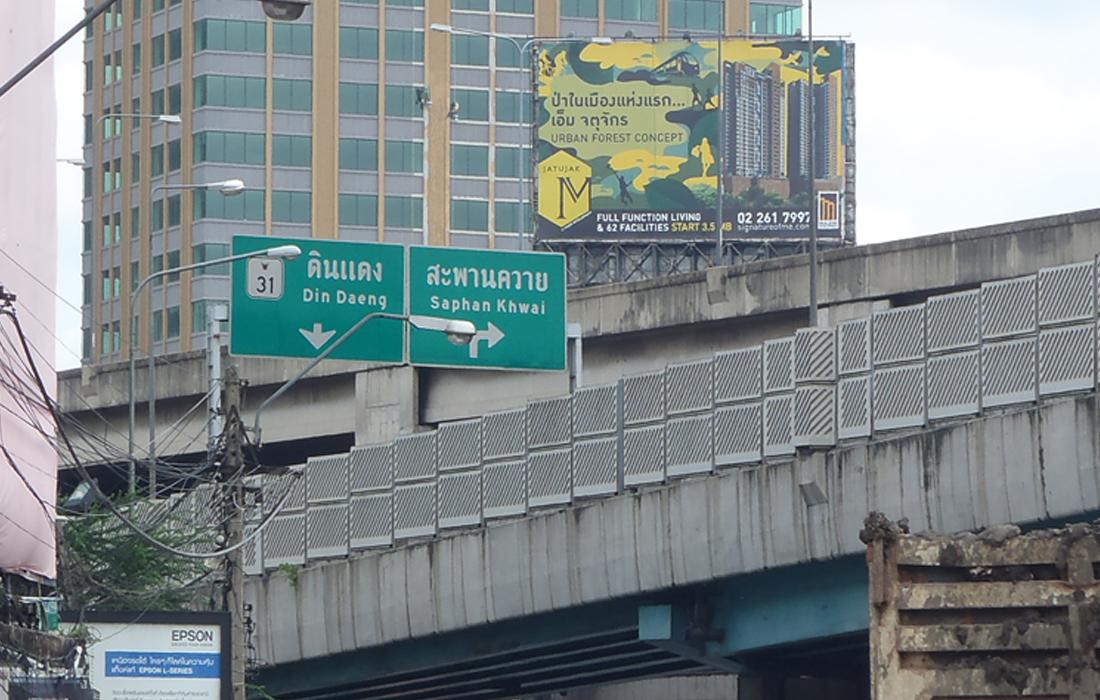 B049A ถนนพหลโยธิน ห้าแยกลาดพร้าว