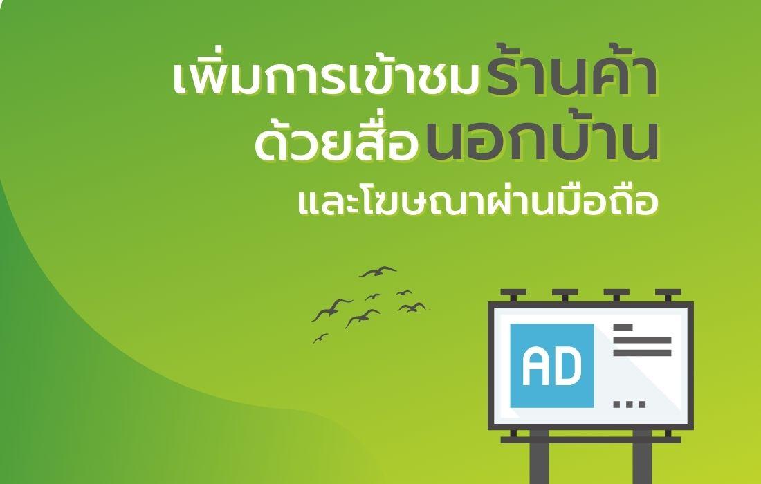 การเพิ่มยอดเข้าชมร้านค้าด้วยสื่อโฆษณานอกบ้านและการโฆษณาผ่านมือถือ