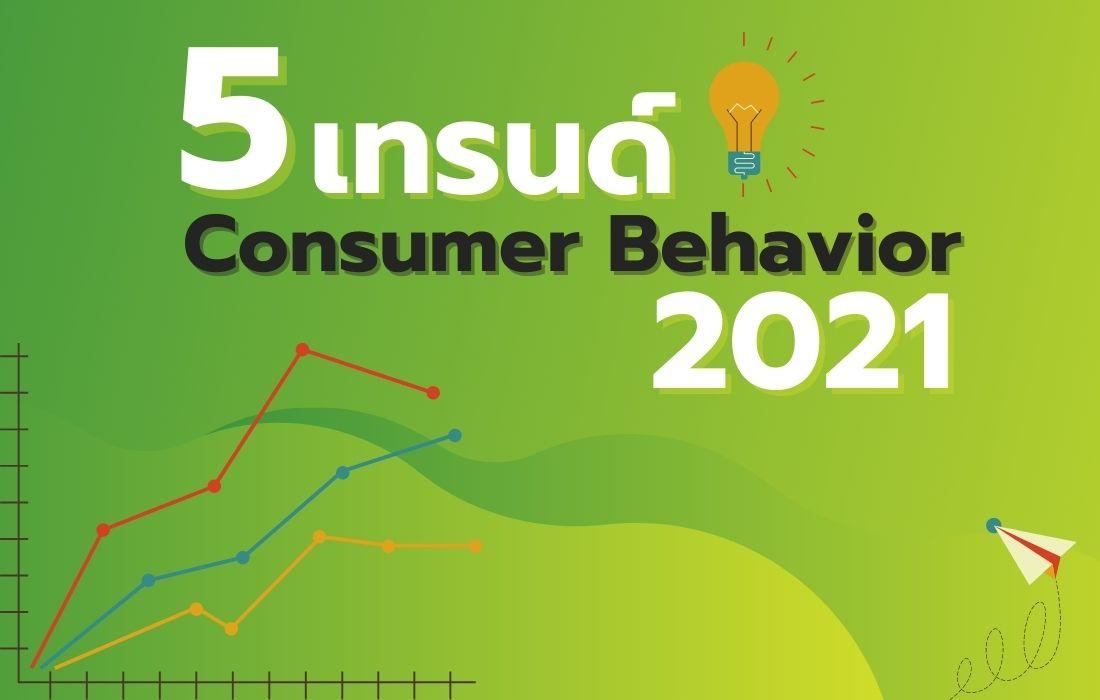 5 เทรนด์ Consumer Behavior 2021